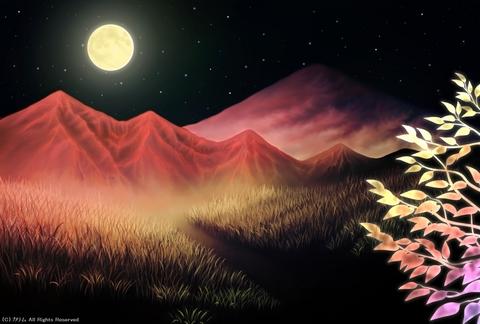 「月景色」06「燃ゆる山」