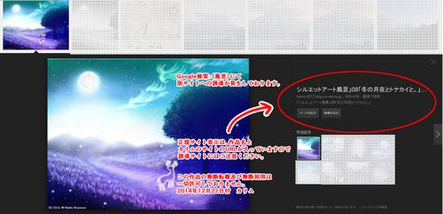 正規サイト表示「冬の月夜とトナカイと。」.jpg